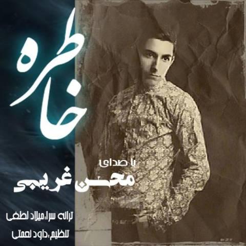 دانلود آهنگ خاطره از محسن غریبی