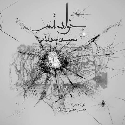 دانلود آهنگ خواستم از محسن صوفیانی