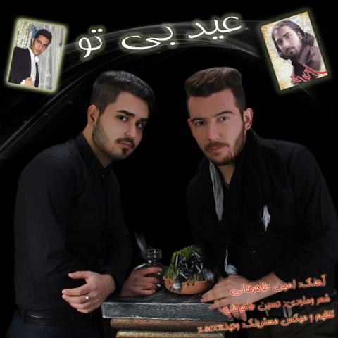 دانلود آهنگ عید بی تو از حسین طاهر خانی و امین طاهر خانی