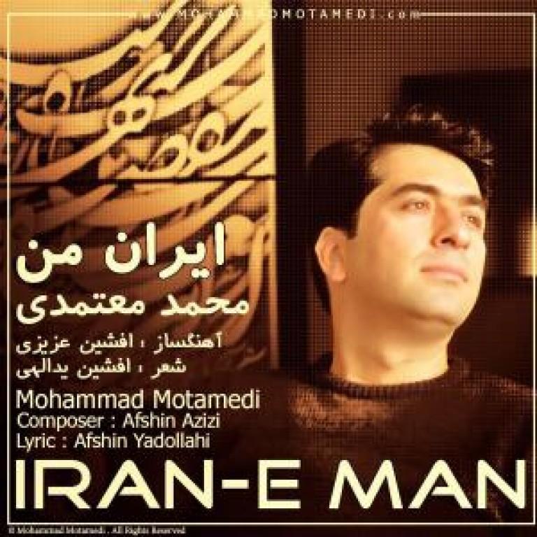 دانلود آهنگ تیتراژ مستند ایران من از محمد معتمدی