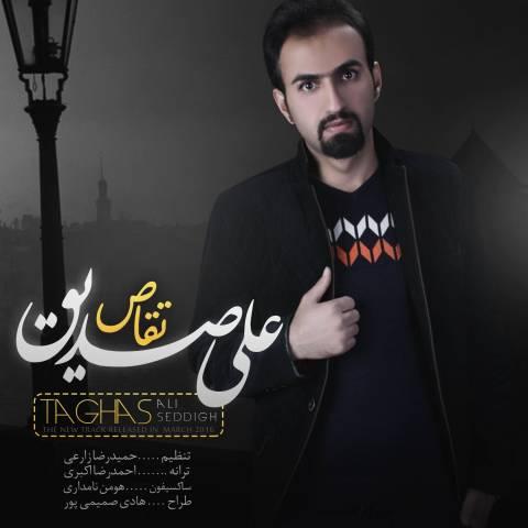 دانلود آهنگ تقاص از علی صدیق